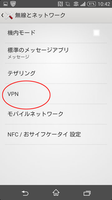 vpn-android4-3