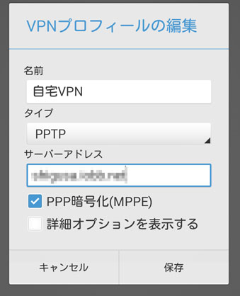 vpn-android4-5