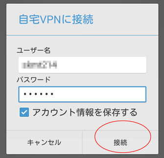 vpn-android4-7