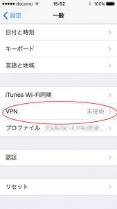 vpn-ios9-3