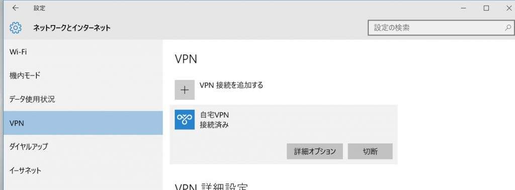 vpn-win10-12